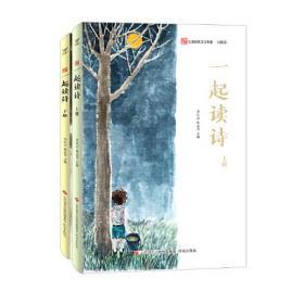 飞鸟童书:一起读书.诗歌卷(上下册)