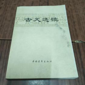 古文选读(2-3)