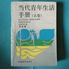 当代青年生活手册(A卷)
