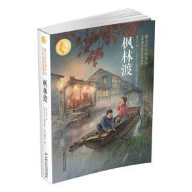 曹文轩经典作品:枫林渡(世界著名插画家插图版)新版