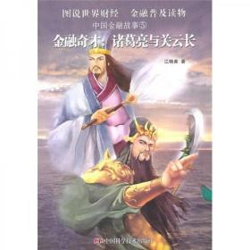 中国金融故事5·金融奇才:诸葛亮与关云长