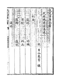 武经总要(套装上下册)/泉州文库