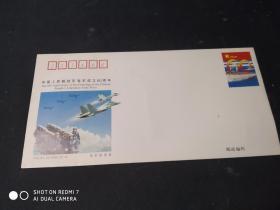 (中国人民解放军海军成立60周年)纪念邮资信封