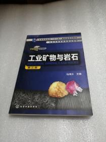 工业矿物与岩石(第3版)