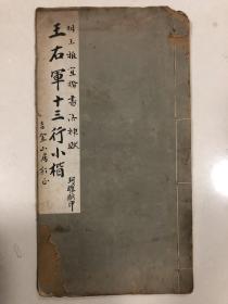 明王雅宜楷书洛神赋真迹,一册全,1919年艺苑真赏社初版,