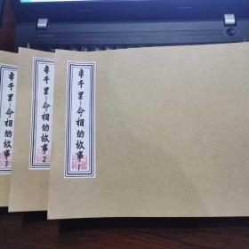 韦千里-命相的故事(1 2 3册)