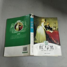 世界文学名著阅读书系 第二辑 红与黑