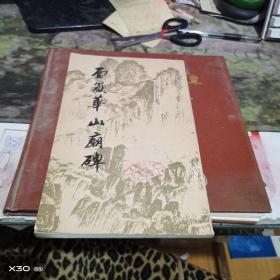西岳华山庙碑 作者:  西岳华山庙碑 出版社:  北京市中国书店