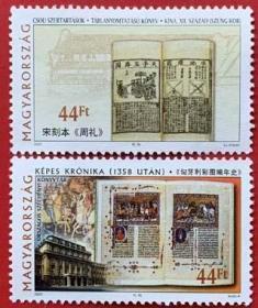 2003匈牙利邮票,图书艺术(与中国联合发行),2全无胶