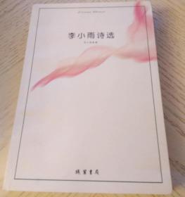 李小雨诗选