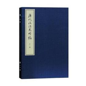 唐代政治史略稿 外一种(典藏本)