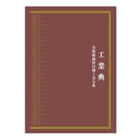 中华大典·工业典·金属矿藏与冶炼工业分典(全三册)
