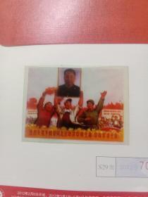 幻灯片 热烈庆祝华国峰同志任中共中央主席,中央军委主席
