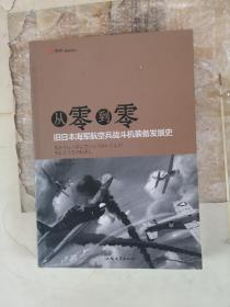从零到零:旧日本海军航空兵战斗机装备发展史
