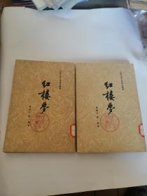 红楼梦(第三四册)  1964版,程十发彩色插图本