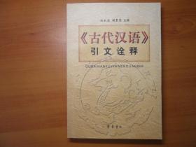 《古代汉语》引文诠释【作者签赠本】