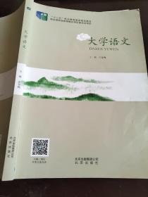 大学语文 王显槐 9787200106077