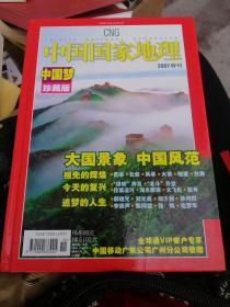 中国国家地理中国梦珍藏版