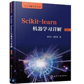 人工智能开发丛书:Scikit-learn机器学习详解(上)