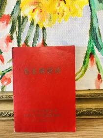 毛主席语录 红宝书 红色收藏