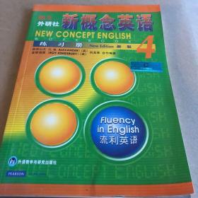 新概念英语练习册4