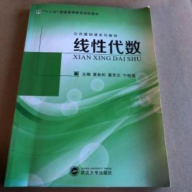 线性代数 黄秋和 武汉大学出版社 9787307182585