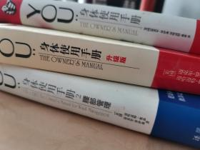 YOU:身体使用手册(全新升级再版) YOU:身体使用手册 YOU: 身体使用手册2  (3本)