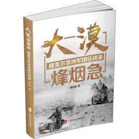 大漠烽烟急 隆美尔非洲军团征战录 上海社会科学院出版社 潘学基 著 外国军事   正版全新图书籍Book