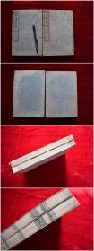 小松版《四书集注》——孟子七卷【日本明治13年(1880)刊。刊刻年代相当于清光绪六年。写刻本。刊刻精美。小版心。有朱笔、墨笔批校。钤印:石井藏书。原装二册。】