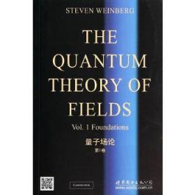 量子场论:第1卷