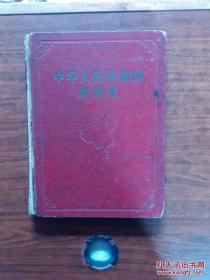 ★中华人民共和国地图集(16开精装本,1957年一版一印,152页全)