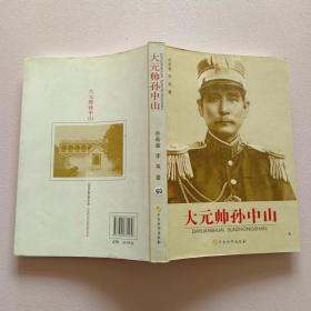 大元帅孙中山