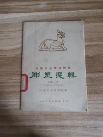 《中国历史博物馆藏雕塑选辑》战国--唐 六十年代出版 人美出版 散页全10张 品好
