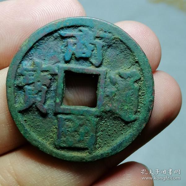 811.五代时期 商国通宝 雕母