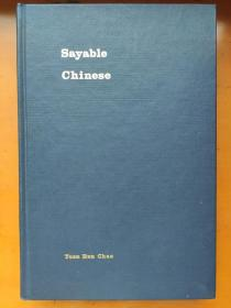 Sayable Chinese Yuen Ren Chao Readings in Sayable Chinese 中国话的读物 赵元任 包含 《赵元任早年自传》第一部分