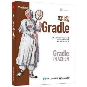 实战Gradle