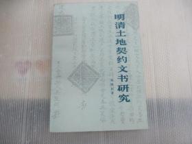 明清土地契约文书研究