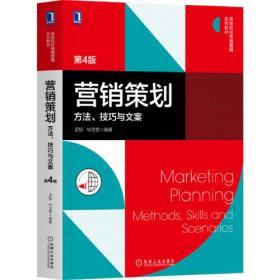 营销策划方法、技巧与文案