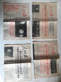 1992年10月13、19、20、21日.中共十四大开、闭、一中全会、和报告!共四天四份!::::