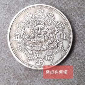 真币包老纯银 上海一两1867工部局37克直径43mm银元