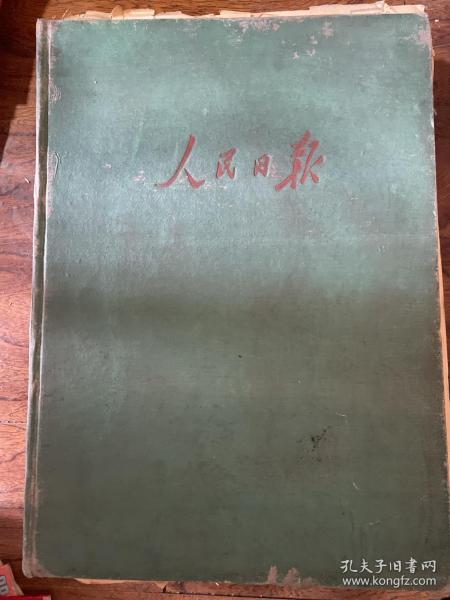 人民日报:1956年   全年12个月 3个合订本 精装本!4开 每个合订本第一期都略有破损!
