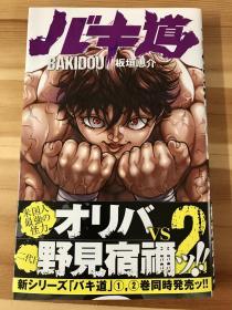 日语原版动漫黑白漫画《バキ道2》初刷