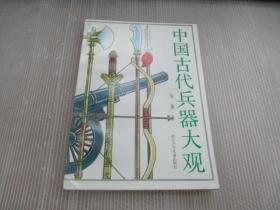 中国古代兵器大观