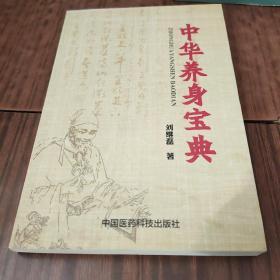 中华养身宝典(2-3)