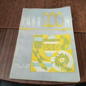 美味小菜200(2-3)