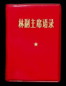 林副主席语录(95品北京)