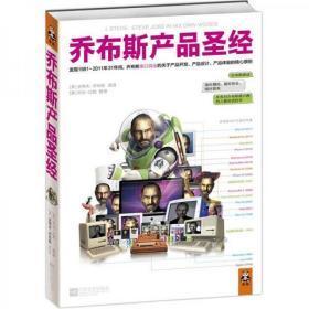 乔布斯产品圣经:发现1981~2011年31年间,乔布斯亲口说出的关于产品开发、产品设计、产品体验的核心原则。