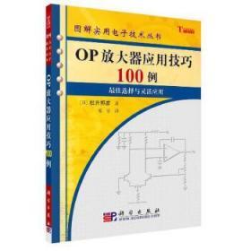 OP放大器应用技巧100例