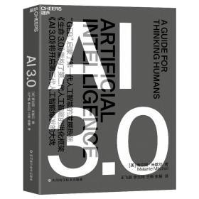 AI3.0畅销书《复杂》作者梅拉妮·米歇尔全新力作