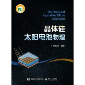 晶体硅太阳电池物理